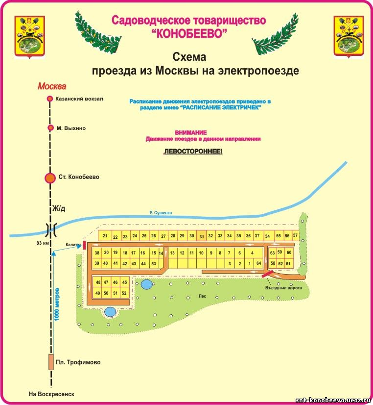 1. и 2). Электропоездом.  Рязанское направление.  Казанский вокзал.
